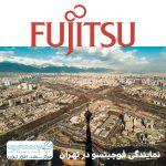 نمایندگی فوجیتسو در تهران